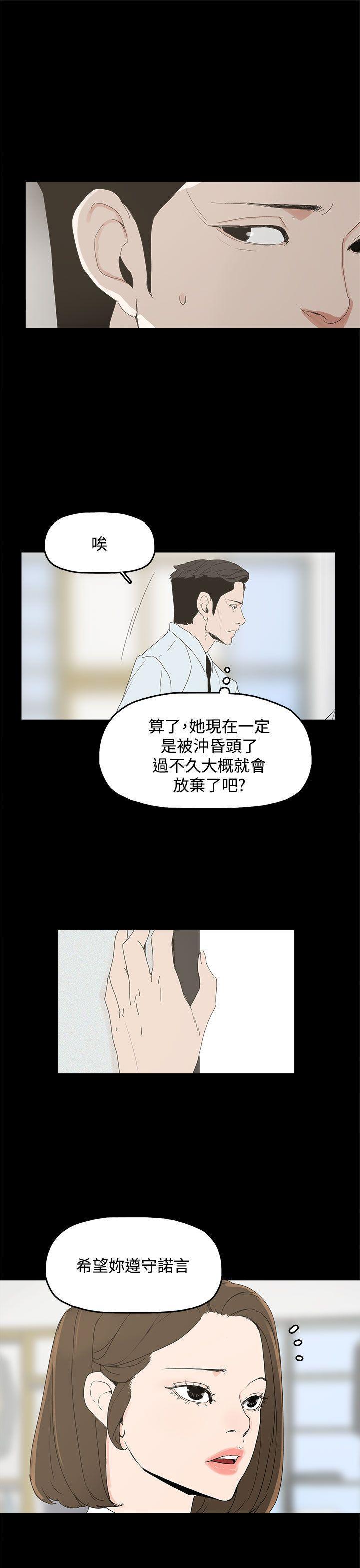 代理孕母 4 [Chinese] Manhwa 21