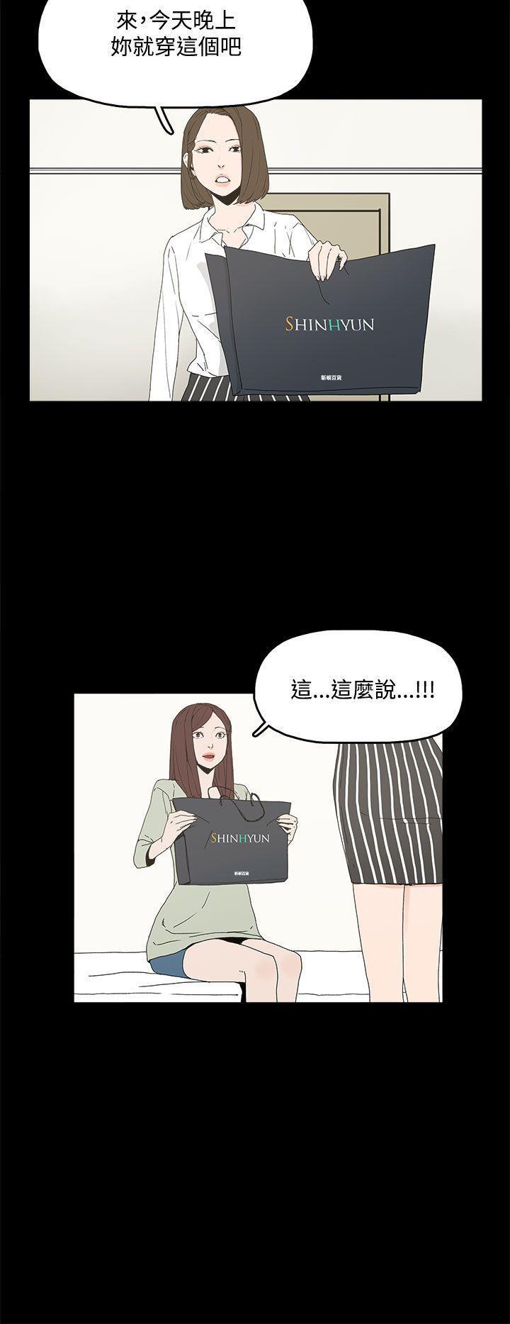 代理孕母 4 [Chinese] Manhwa 24