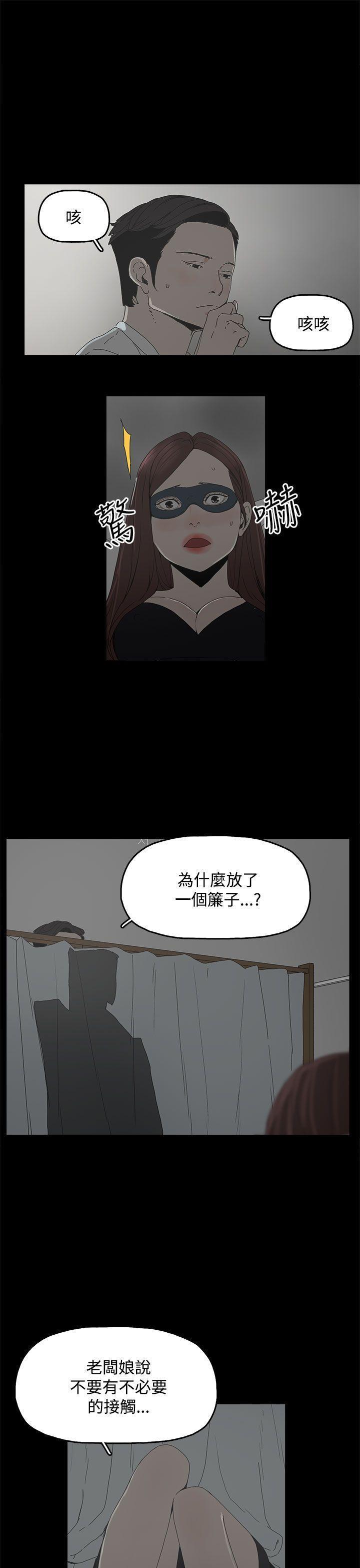 代理孕母 4 [Chinese] Manhwa 33