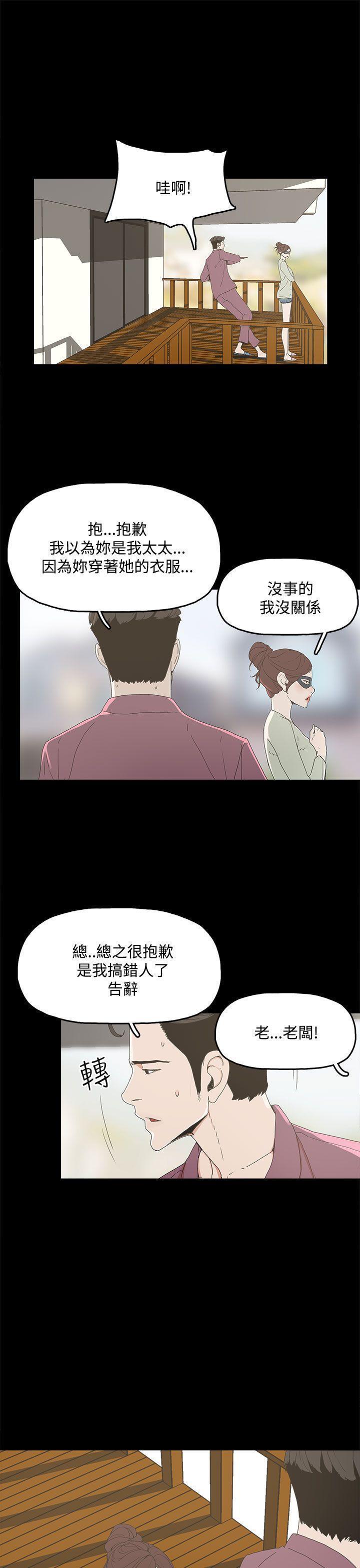 代理孕母 4 [Chinese] Manhwa 7