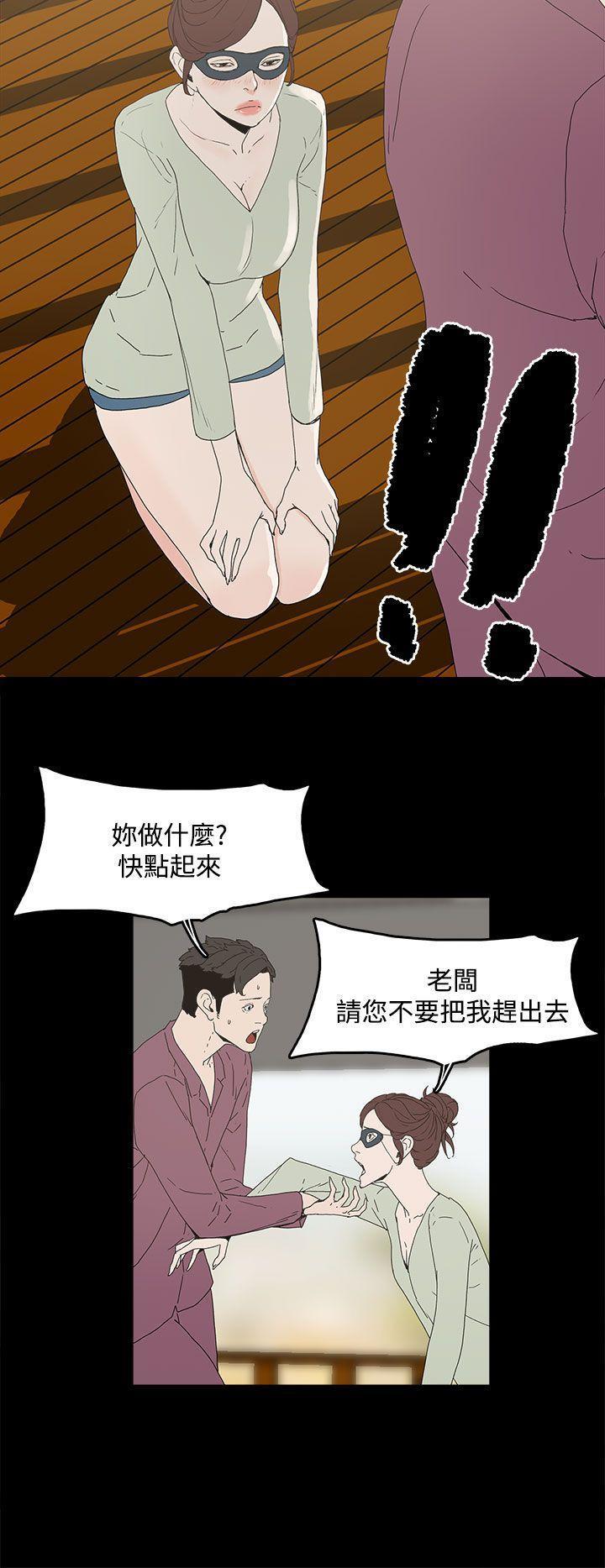 代理孕母 4 [Chinese] Manhwa 8