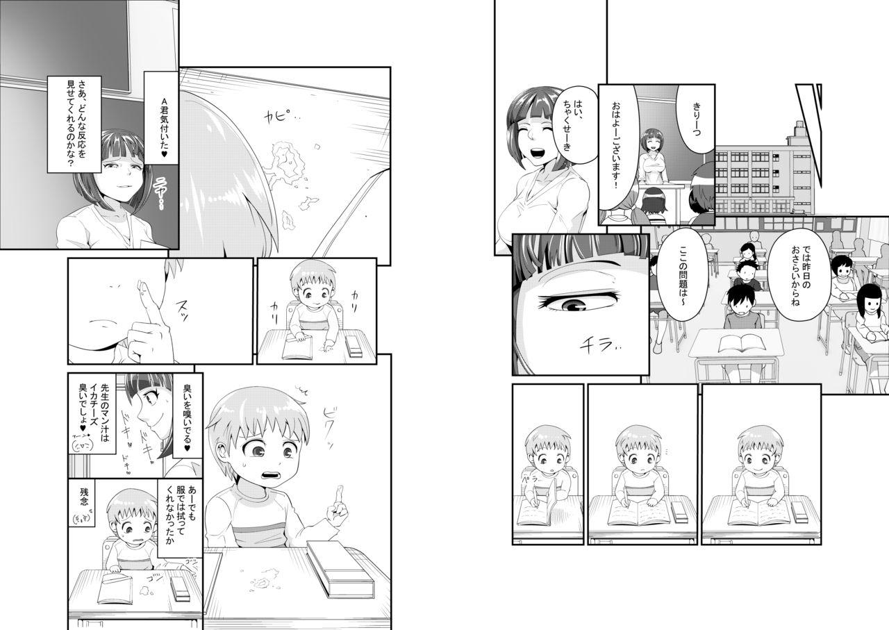 Marking Sensei! Muku Shota no Takaramono o Kitana Shitai 9