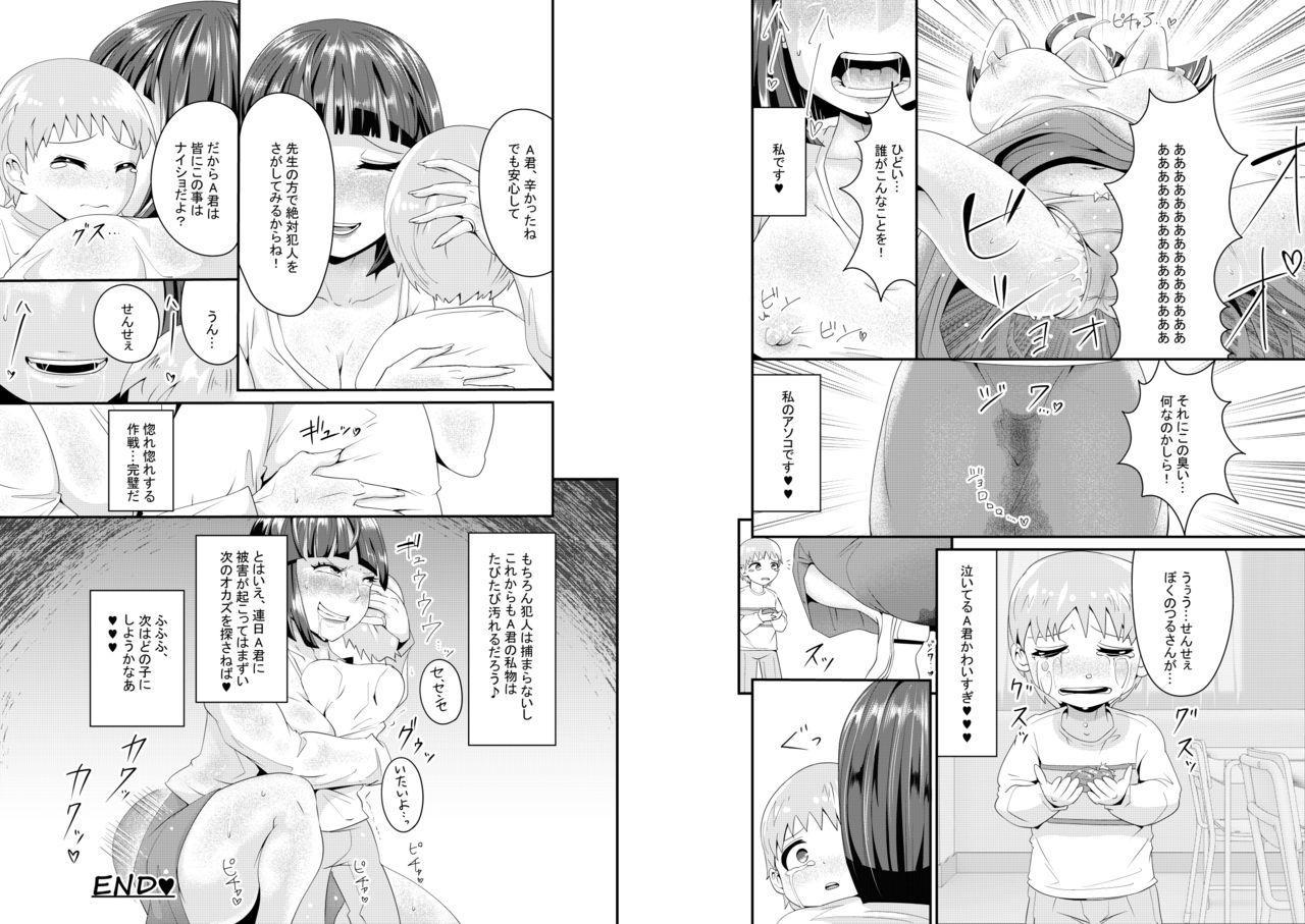 Marking Sensei! Muku Shota no Takaramono o Kitana Shitai 12