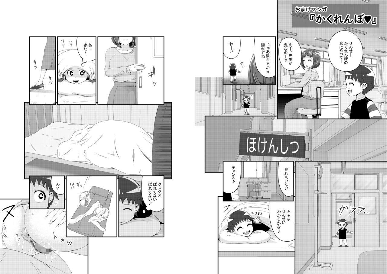 Marking Sensei! Muku Shota no Takaramono o Kitana Shitai 13
