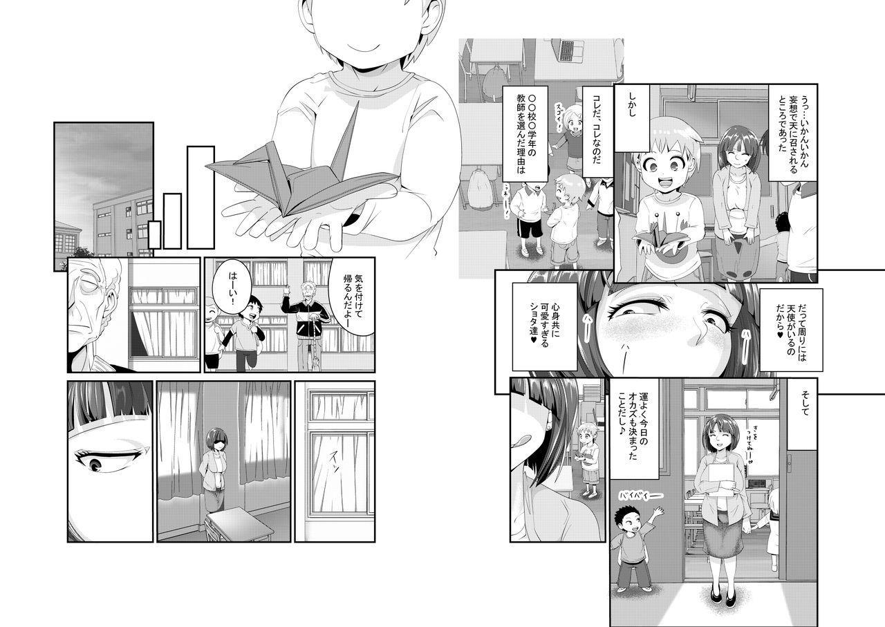 Marking Sensei! Muku Shota no Takaramono o Kitana Shitai 3