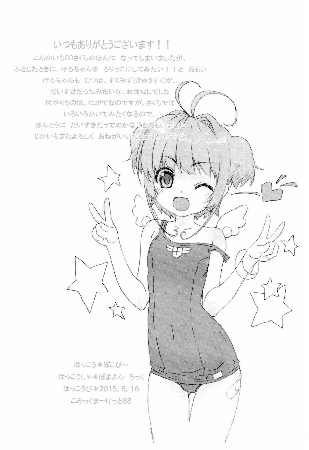 Minna Sukumizu no Onyanoko no Chou Usui Hon nano 4 10