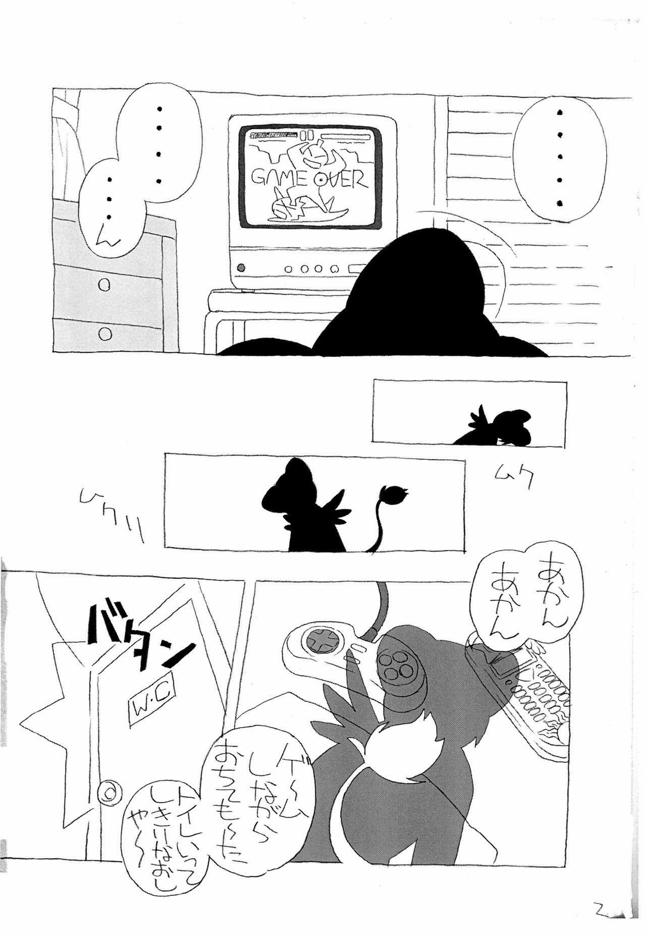Minna Sukumizu no Onyanoko no Chou Usui Hon nano 4 1