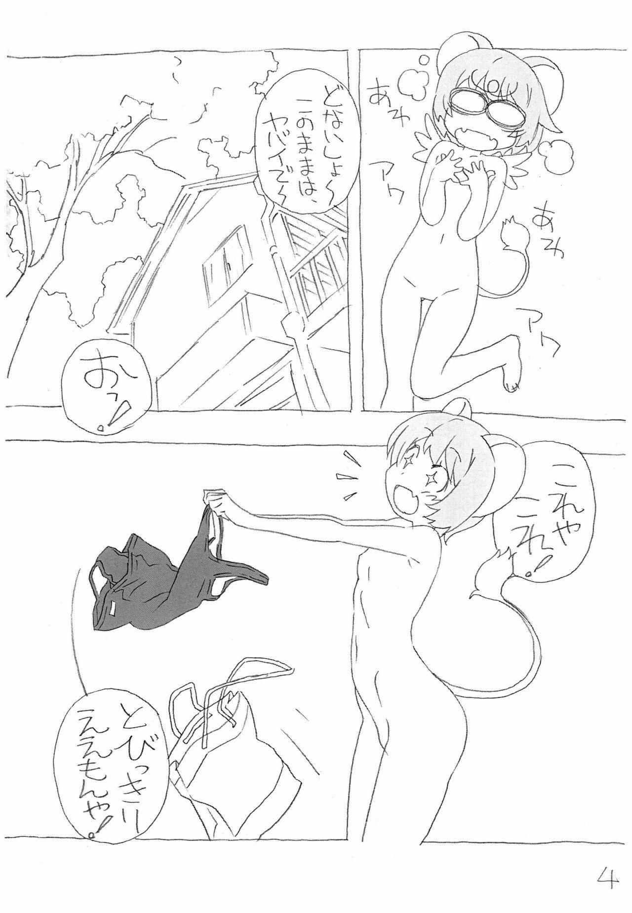 Minna Sukumizu no Onyanoko no Chou Usui Hon nano 4 3