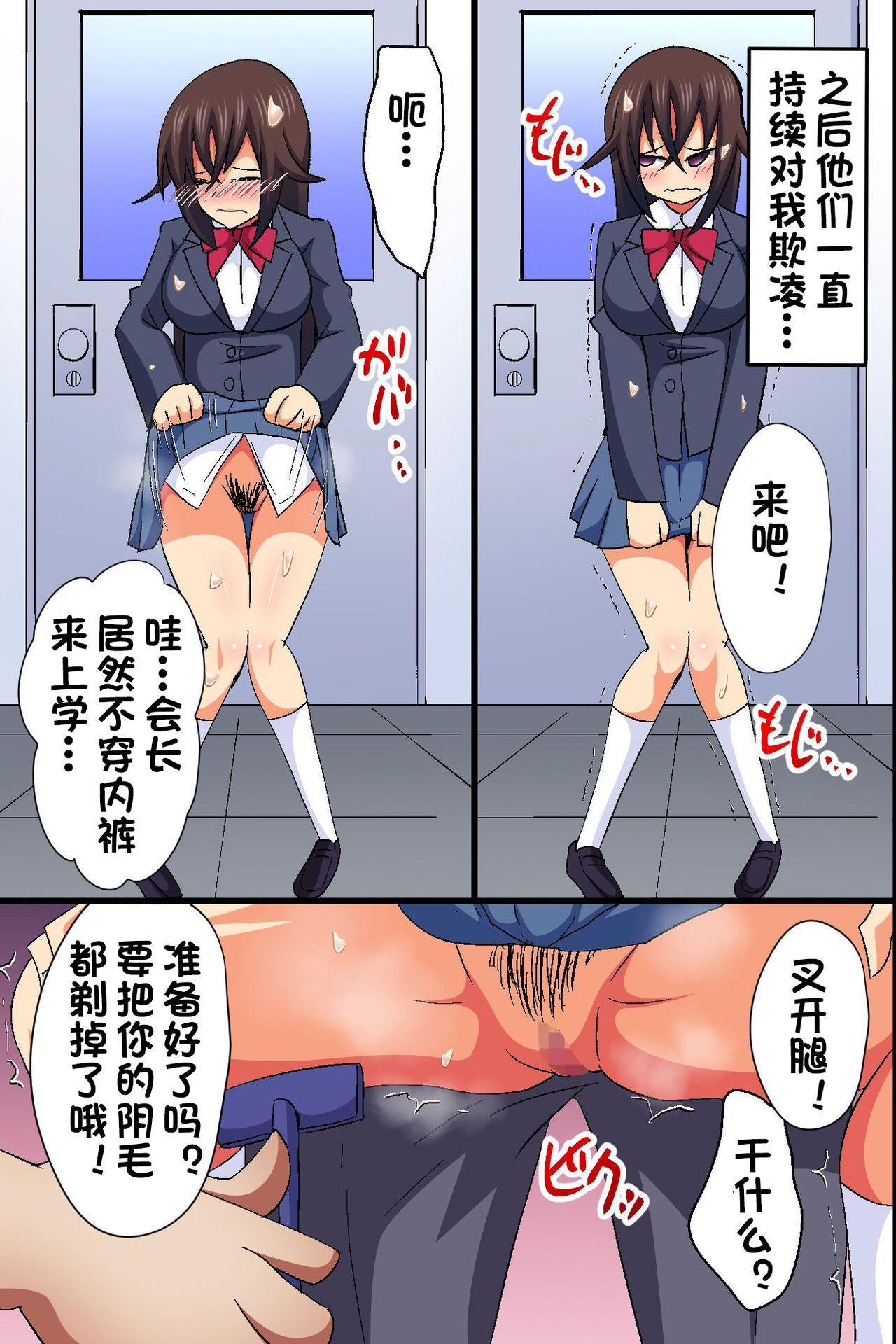Akogare no Anoko ga Gesu Furyou-tachi ni Shojo o Ubawarete Sore o Neta ni Odosare Seishori Hentai Pet ni Ochiteita 21