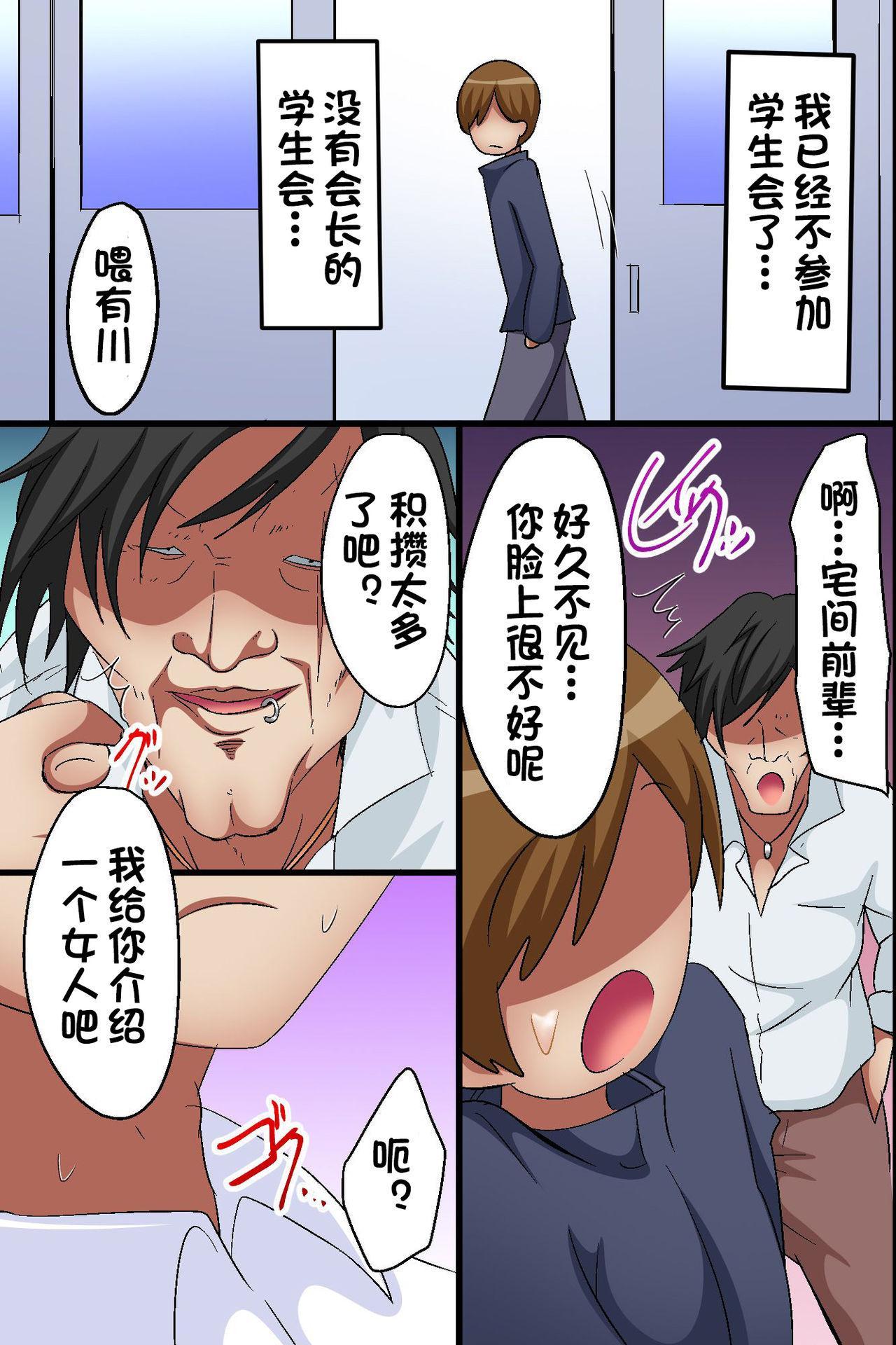 Akogare no Anoko ga Gesu Furyou-tachi ni Shojo o Ubawarete Sore o Neta ni Odosare Seishori Hentai Pet ni Ochiteita 35