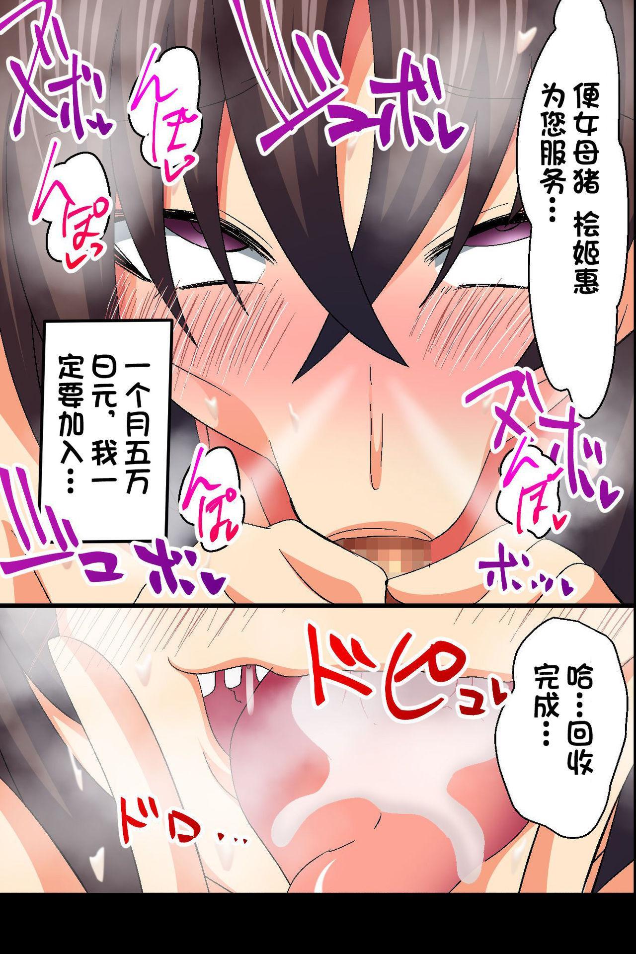 Akogare no Anoko ga Gesu Furyou-tachi ni Shojo o Ubawarete Sore o Neta ni Odosare Seishori Hentai Pet ni Ochiteita 39
