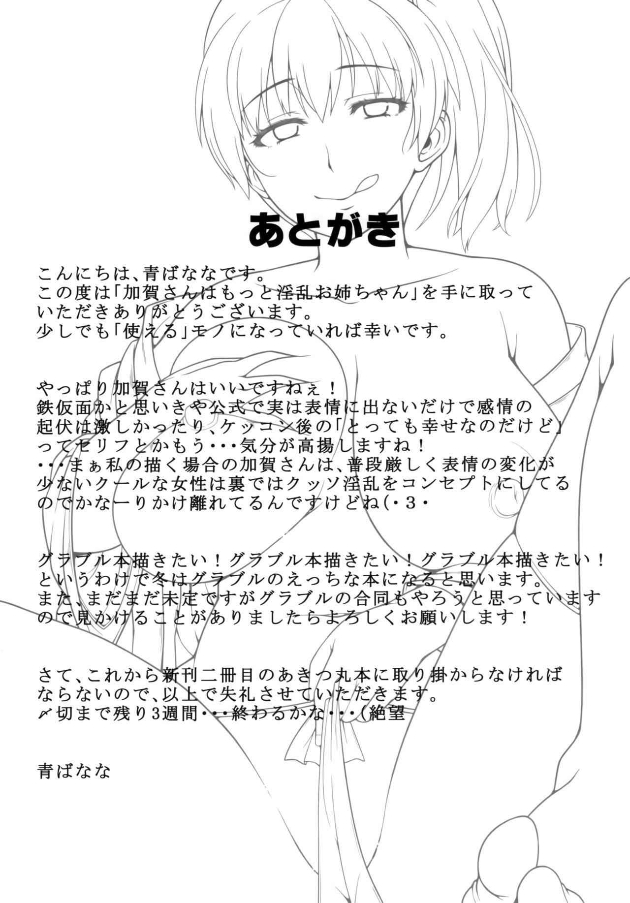(C88) [Banana Koubou (Ao Banana)] Kaga-san wa Motto Inran Oneechan   Kaga-san is an Even More Perverted Sister (Kantai Collection -KanColle-) [English] [hardcase8translates] 20