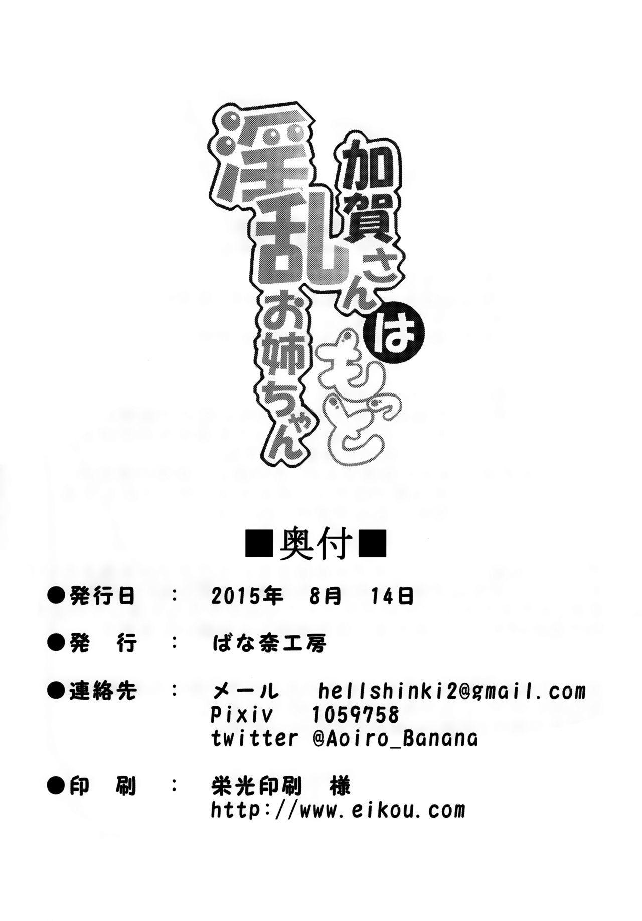 (C88) [Banana Koubou (Ao Banana)] Kaga-san wa Motto Inran Oneechan   Kaga-san is an Even More Perverted Sister (Kantai Collection -KanColle-) [English] [hardcase8translates] 21