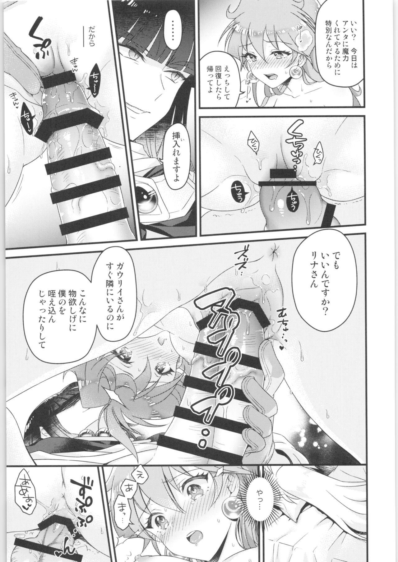 Lina Inverse Juu Shinkan ni NTR Kanochi 21