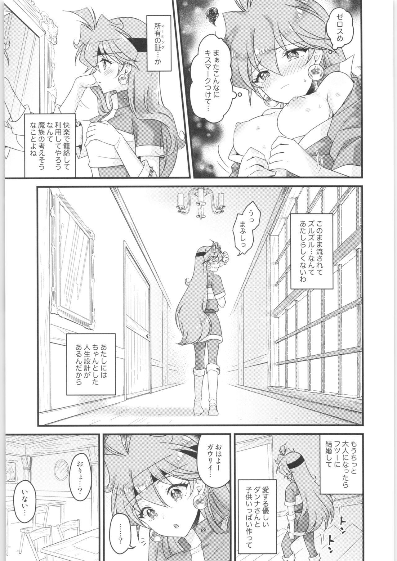 Lina Inverse Juu Shinkan ni NTR Kanochi 5