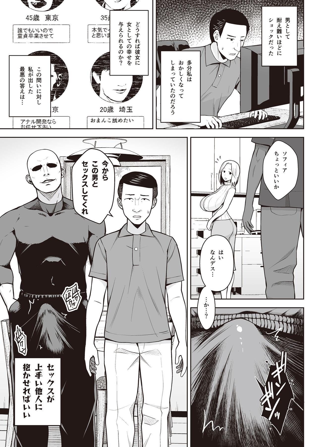 Tonikaku Midara na Hitozuma Goudou 38