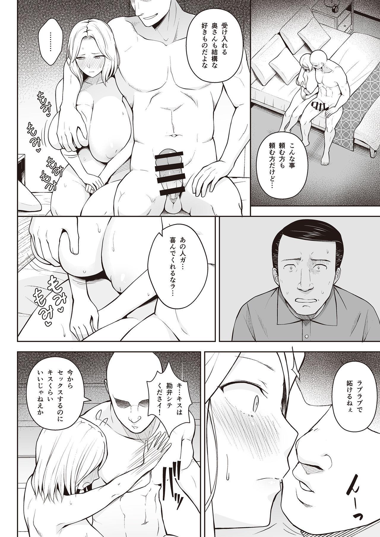 Tonikaku Midara na Hitozuma Goudou 39