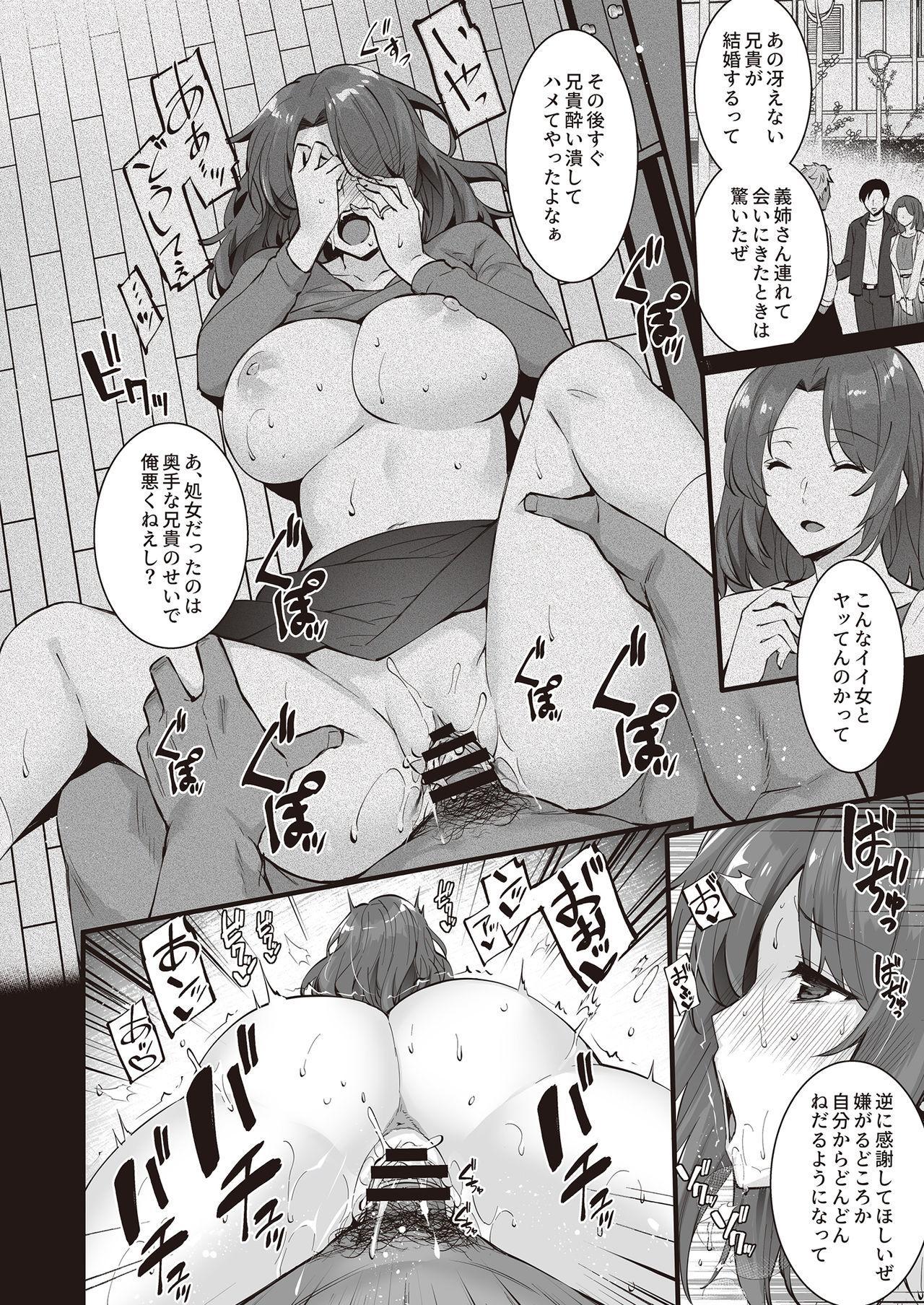 Tonikaku Midara na Hitozuma Goudou 55