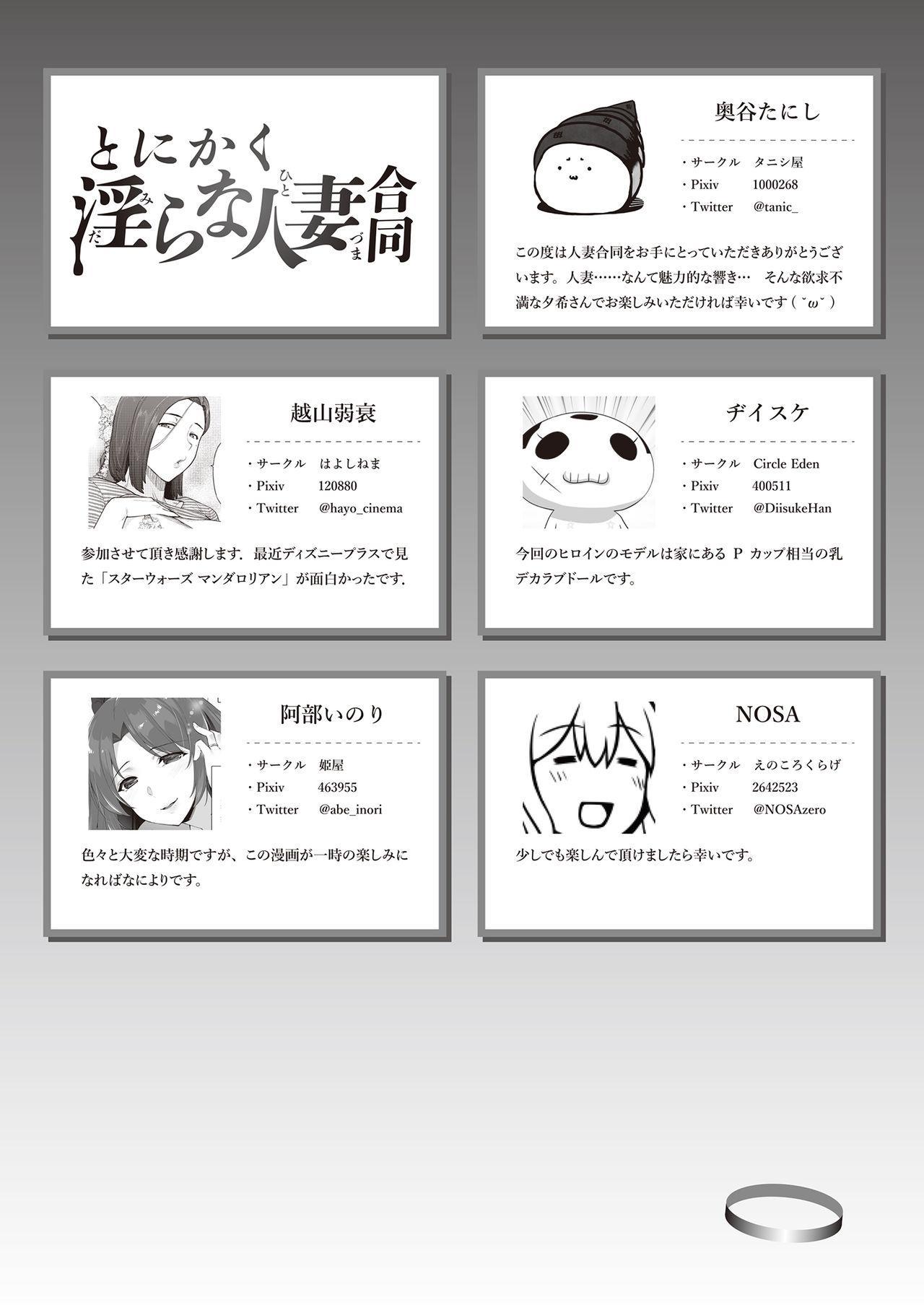 Tonikaku Midara na Hitozuma Goudou 84