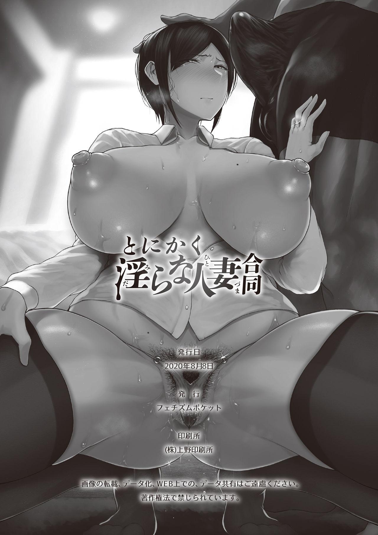 Tonikaku Midara na Hitozuma Goudou 85