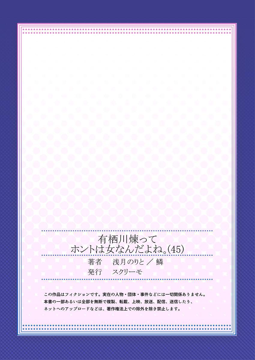 Arisugawa Ren tte Honto wa Onna nanda yo ne. 45 26