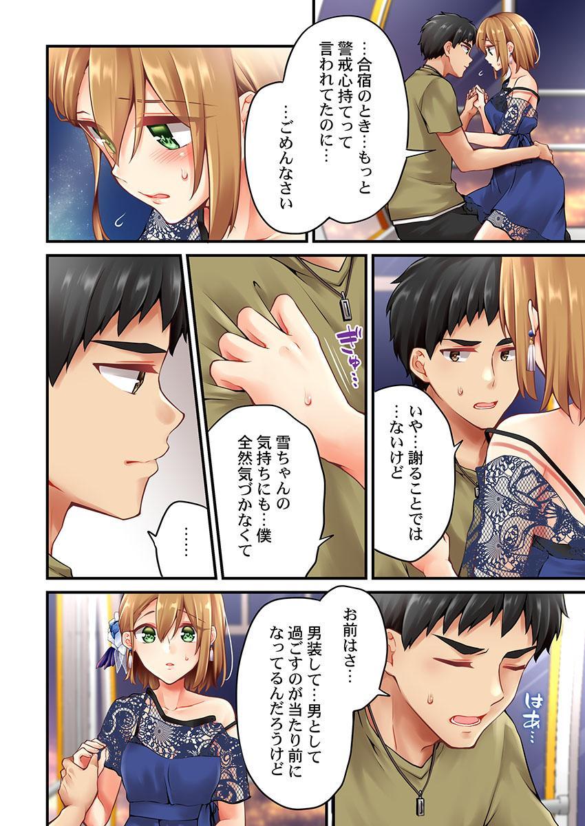 Arisugawa Ren tte Honto wa Onna nanda yo ne. 45 5