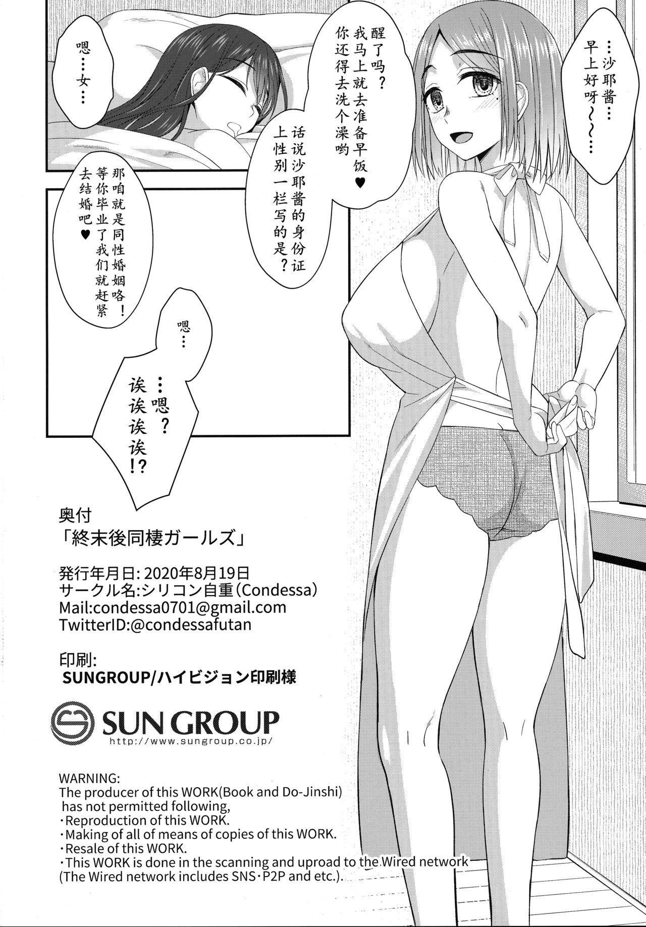 Shuumatsugo Dousei Girls | 终末前的破处少女 2 25