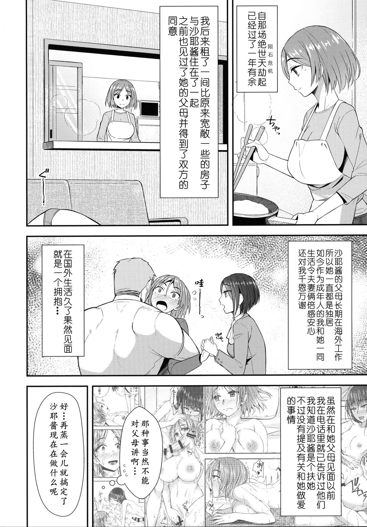 Shuumatsugo Dousei Girls | 终末前的破处少女 2 3