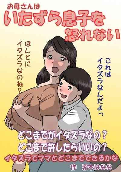 Okaa-san wa Itazura Musuko o Okorenai 9