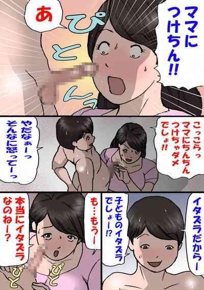 Okaa-san wa Itazura Musuko o Okorenai 2