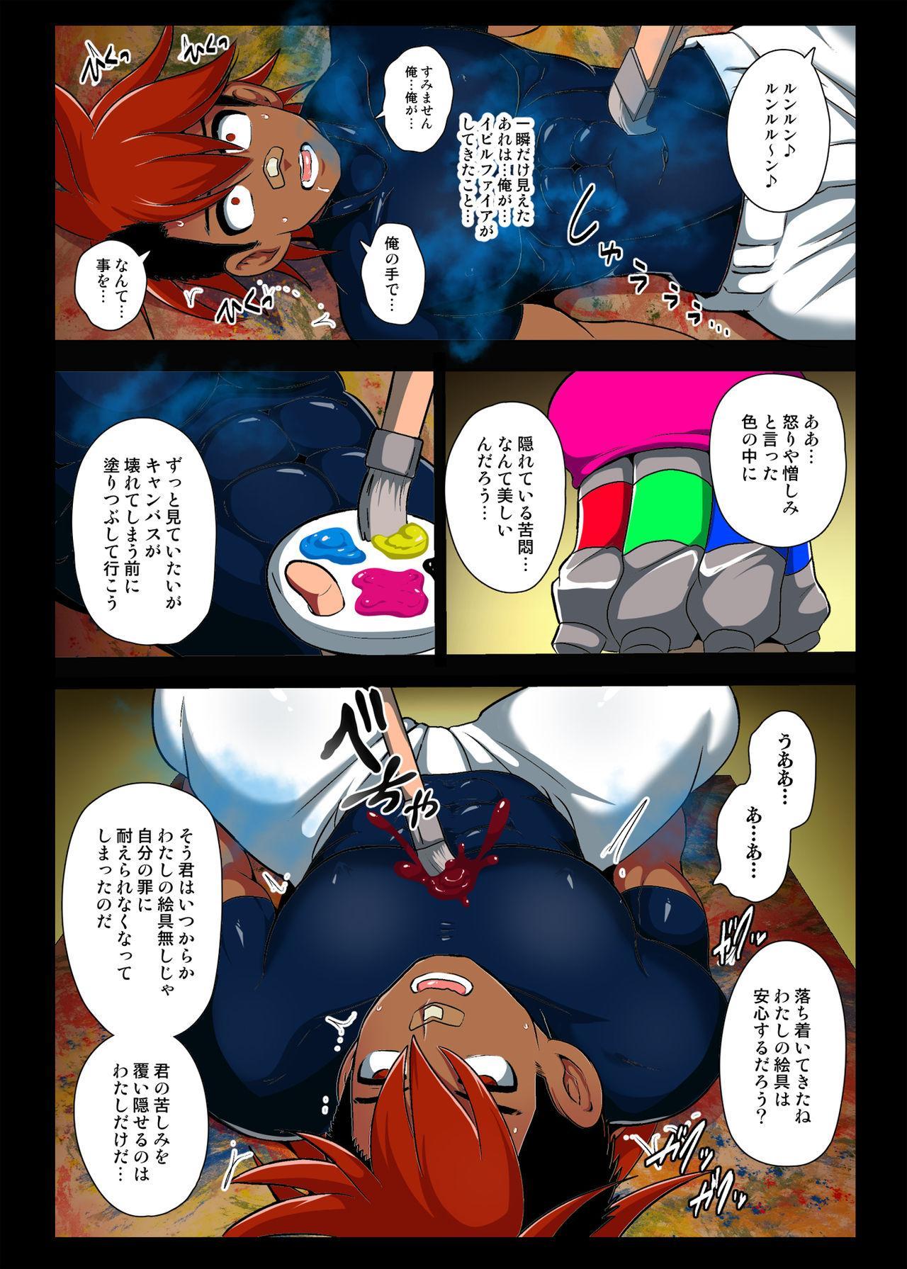 Akumu no Nakano-en 10
