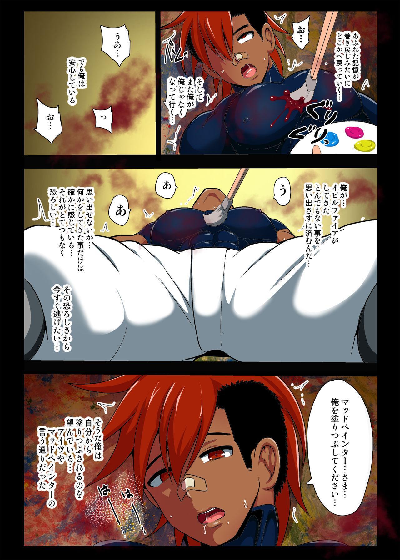 Akumu no Nakano-en 11