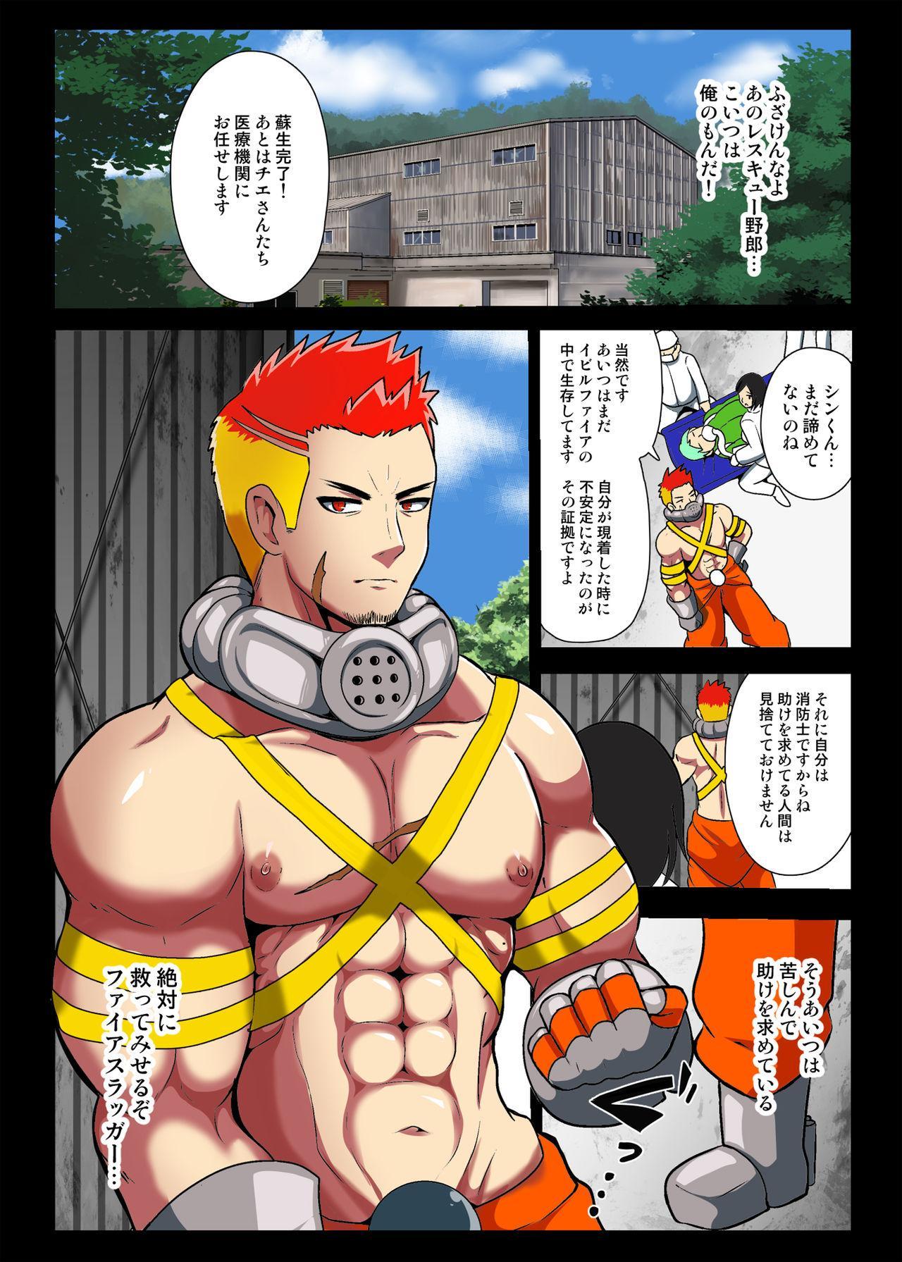 Akumu no Nakano-en 20