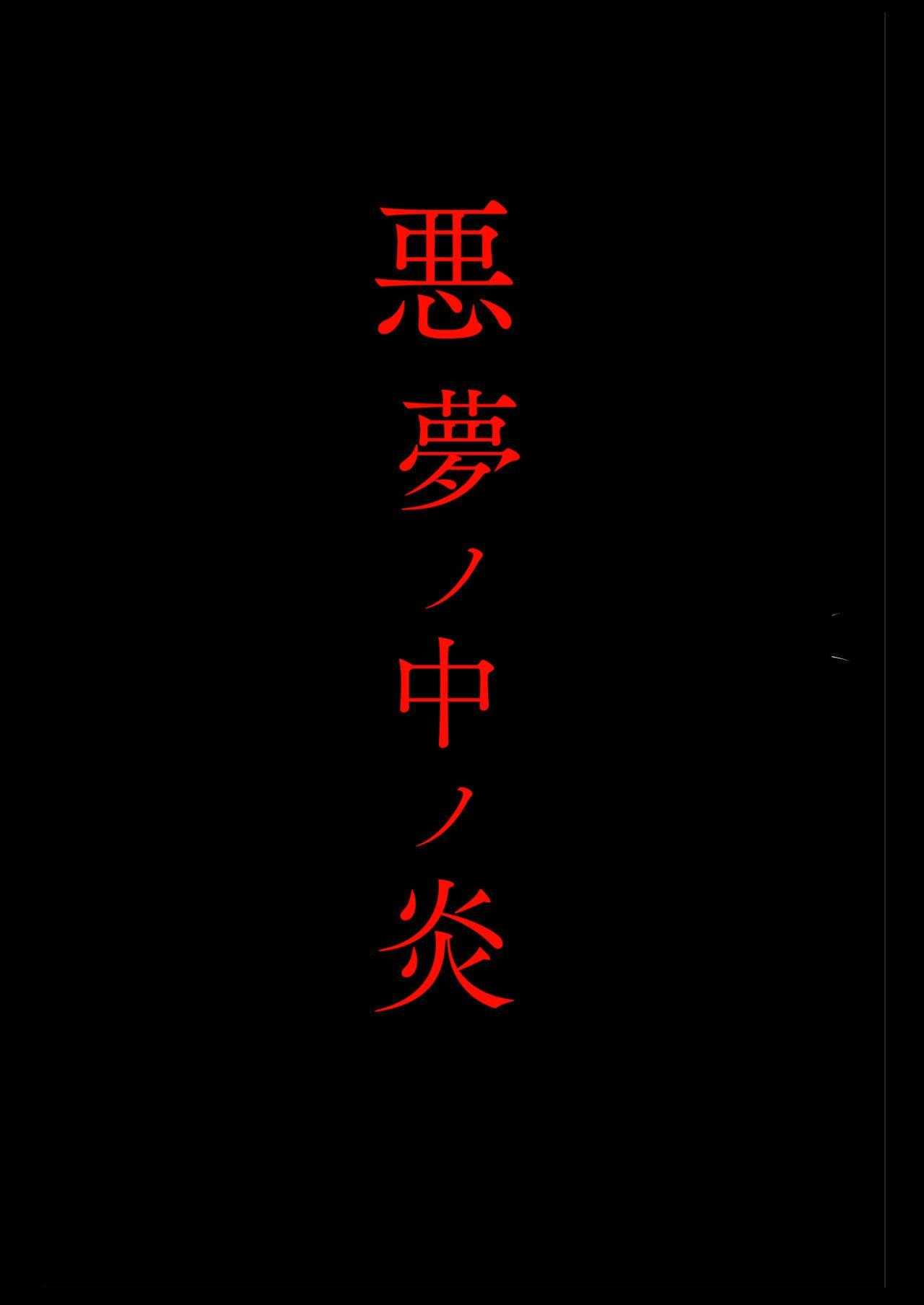 Akumu no Nakano-en 2