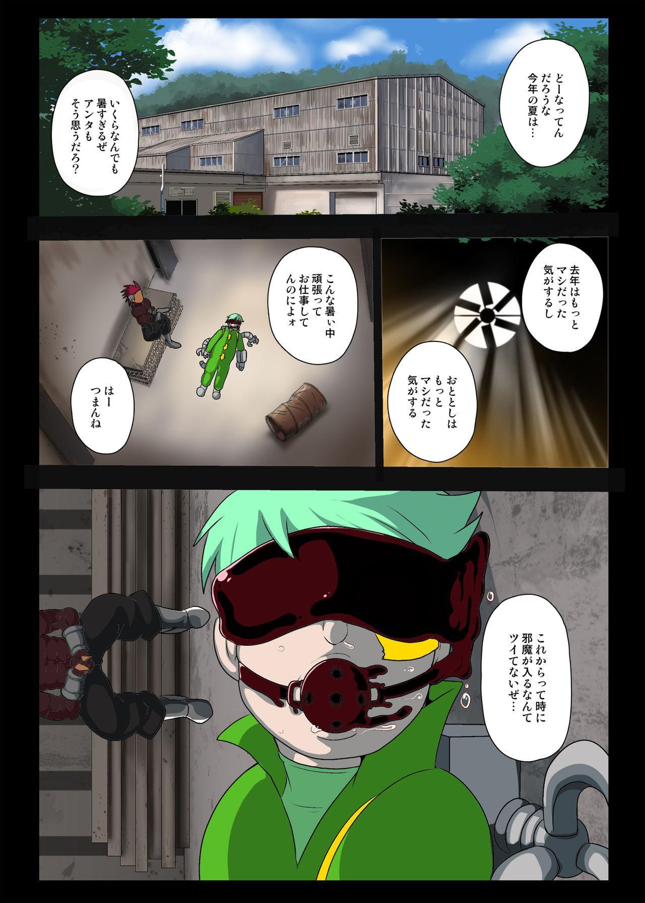 Akumu no Nakano-en 3