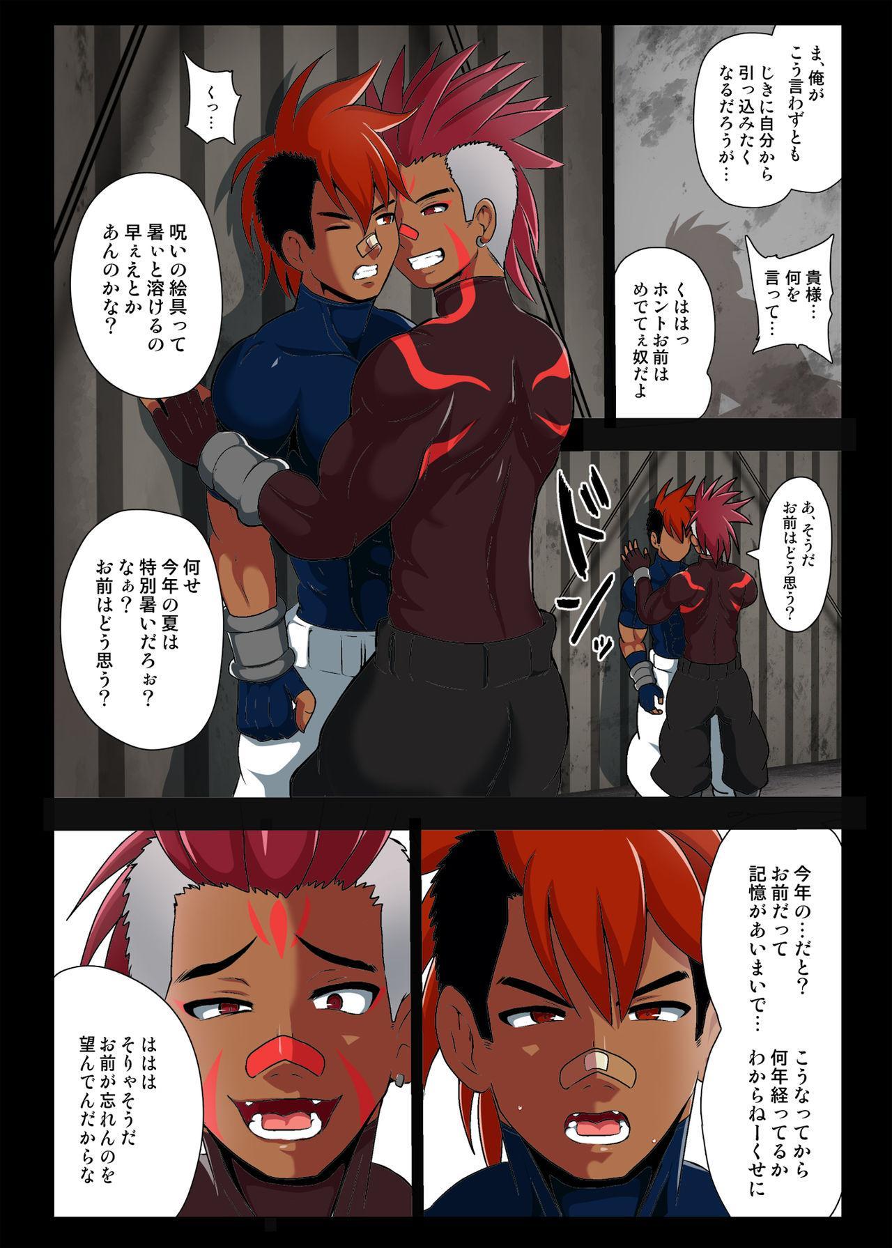 Akumu no Nakano-en 5