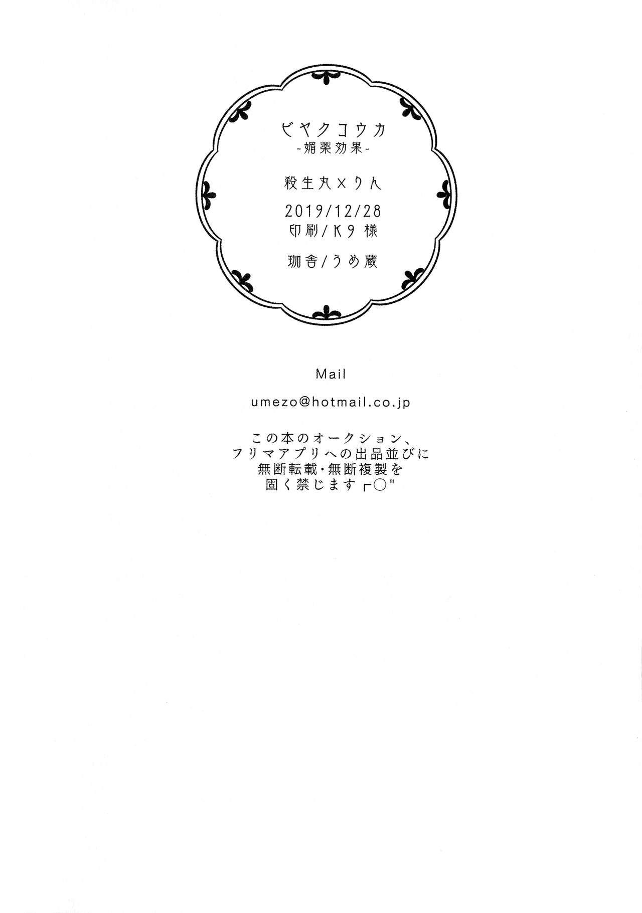 Biyaku Kouka | Aphrodisiac effect 13