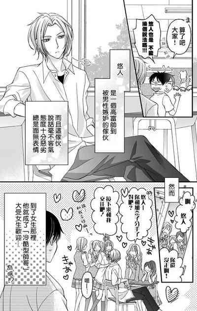 Choukyou Kaihatsu Seikatsu| 调教开发生活1-3 8