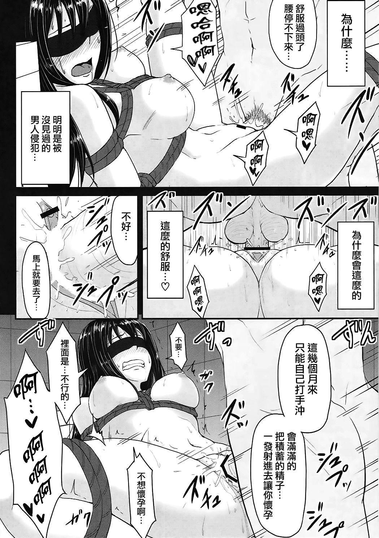 Perfect Lesson 2 Shibuya Rin Hentai Choukyou- 21