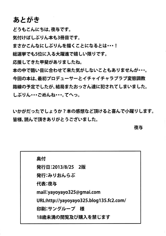 Perfect Lesson 2 Shibuya Rin Hentai Choukyou- 25