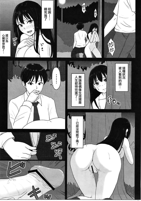 Perfect Lesson 2 Shibuya Rin Hentai Choukyou- 8