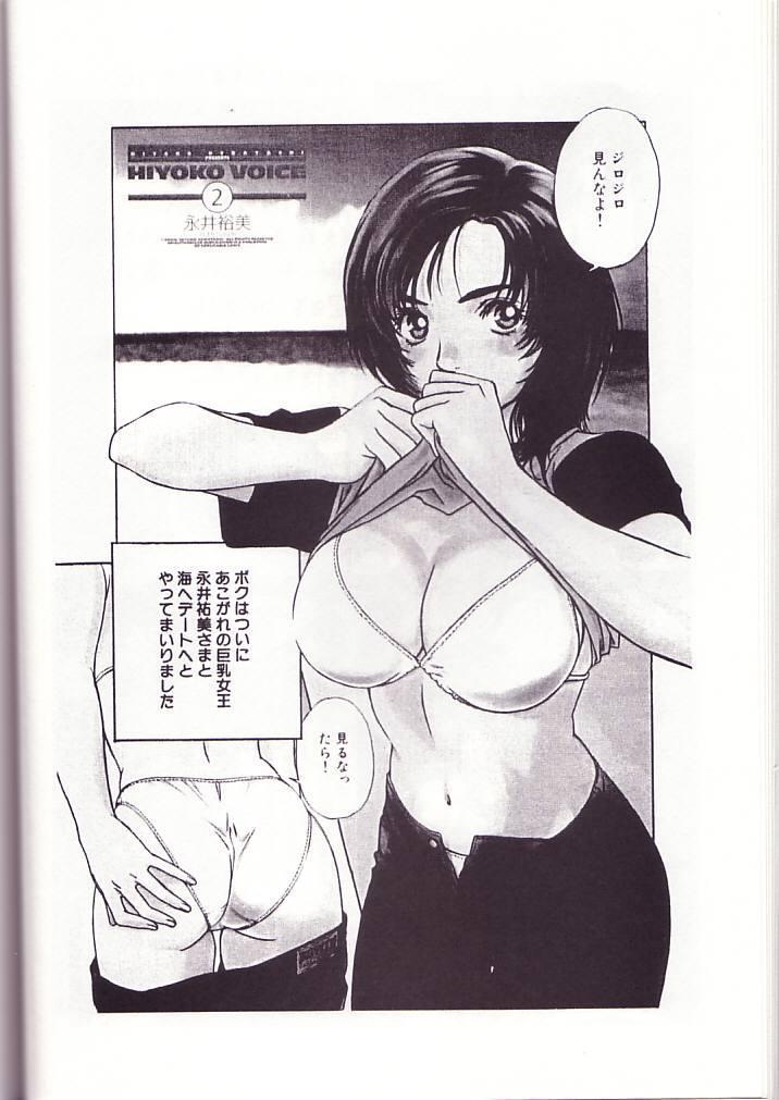 HIYOKO VOICE! 16