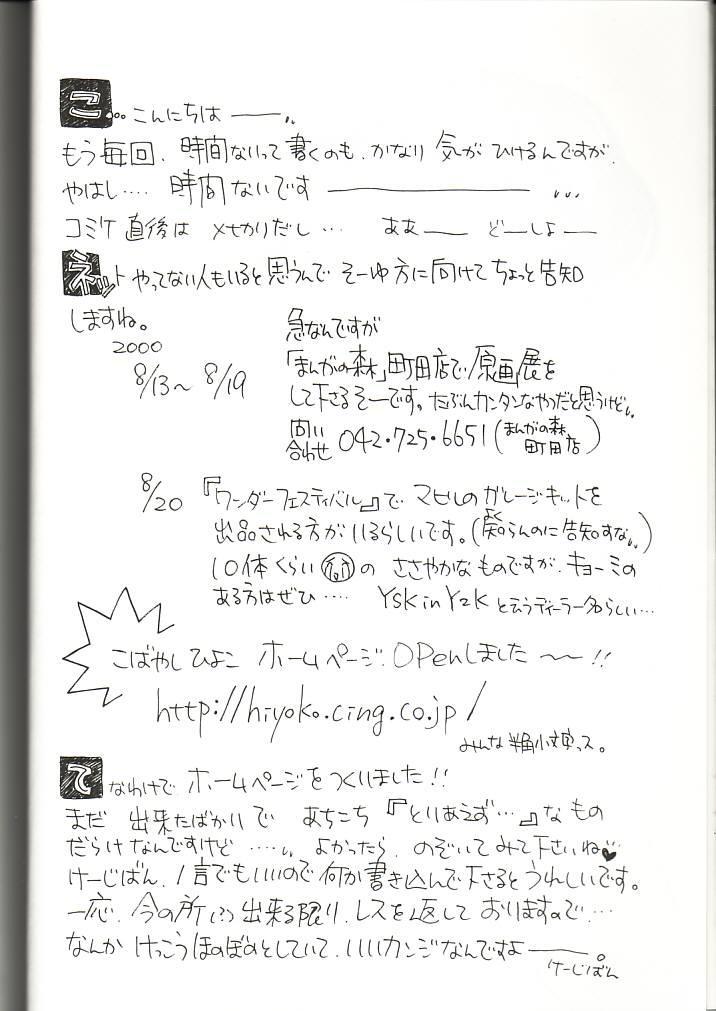 HIYOKO VOICE! 2