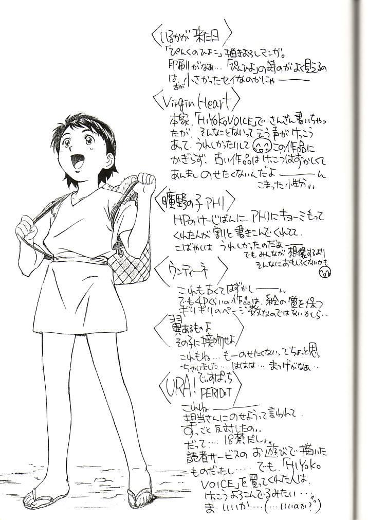 HIYOKO VOICE! 33