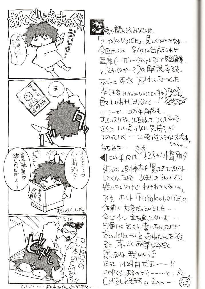 HIYOKO VOICE! 35