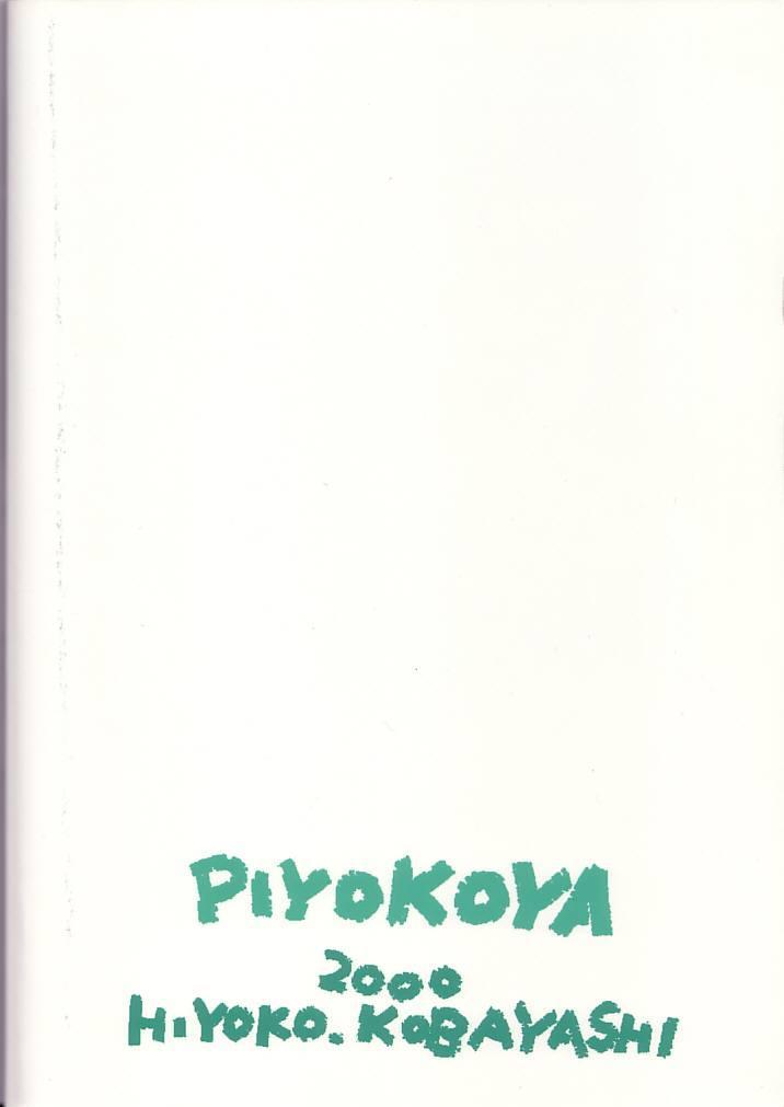 HIYOKO VOICE! 37