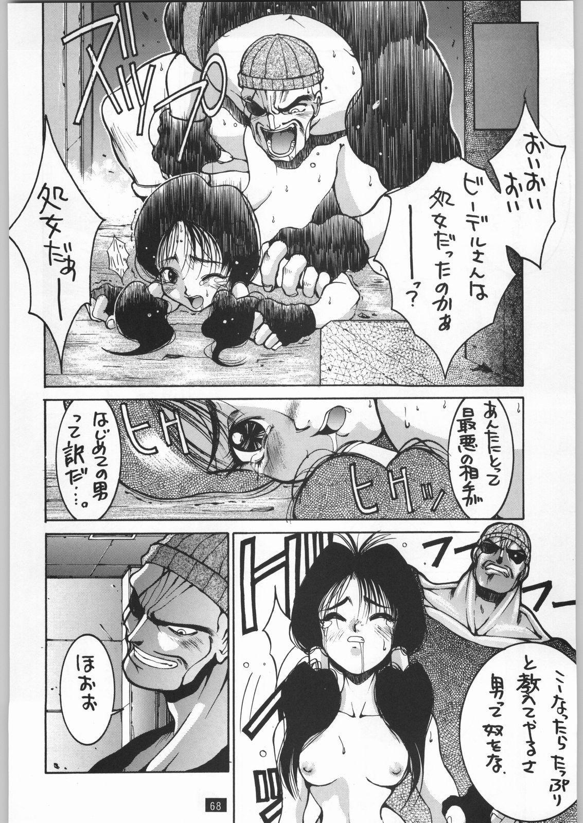 Yamadataro 11
