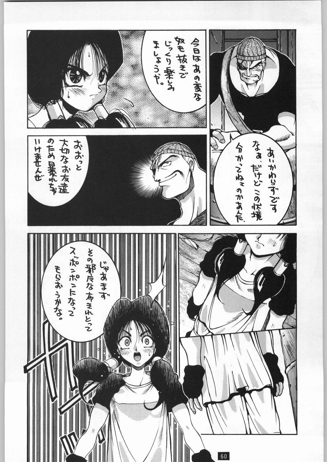 Yamadataro 3