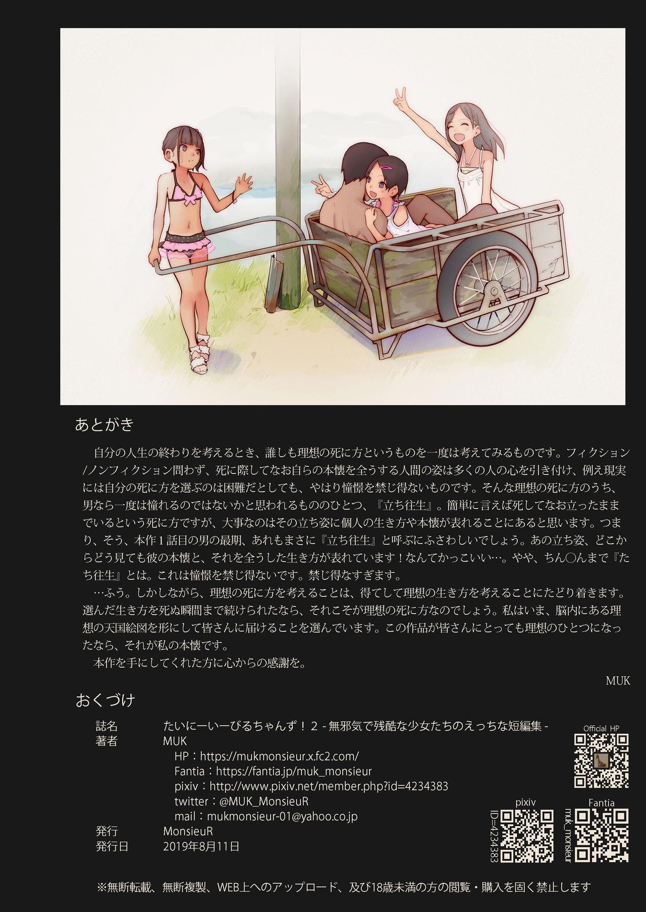 [MonsieuR (MUK)] Tiny Evil chans! 2 -Mujaki de Zankoku na Shoujo-tachi no Ecchi na Tanpenshuu- [English] {Hennojin} [Decensored] [Digital] 37