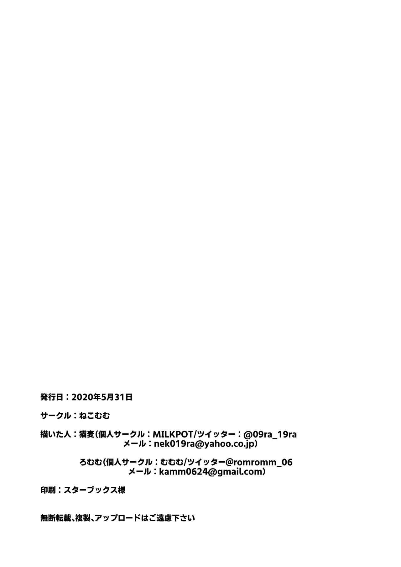 JK Saimin Wakarase Bon 23